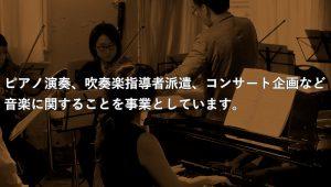 ピアノ演奏、吹奏楽指導者派遣、コンサート企画など 音楽に関することを事業としています。