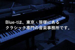 Blue-Tは、東京・笹塚にある クラシック専門の音楽事務所です